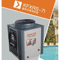 宾馆酒店热水工程专用机型 生能热霸工程机KFXRS-7I
